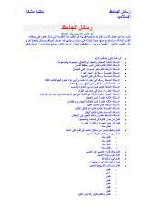 رسائل الجاحظ.pdf
