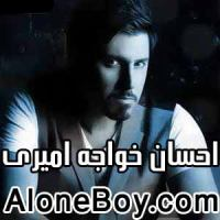 jodaei [AloneBoy.com] ehsan khaje amiri.mp3