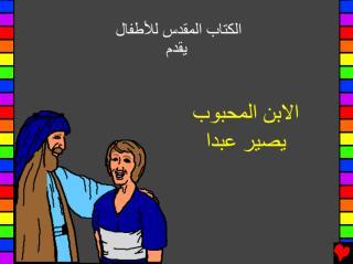A Favorite Son Becomes a Slave Arabic.pdf