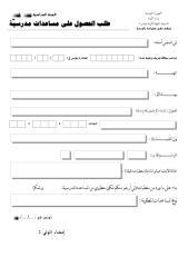 طلب الحصول على مساعدة مدرسية.pdf