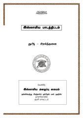 துவா- பிரார்த்தனைகள்.pdf