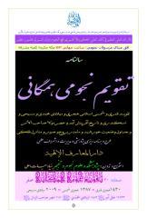 Taqwim-Hamegaani-Safar-1430.pdf