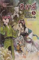 8 สามี เล่ม 5.pdf