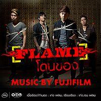 flame - โดนของ.mp3