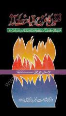 -Fitno-Ka-Urooj-Aur-Qyamut-k-Asaar.pdf