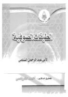 طبقات الصوفية - طبعة دار الشعب.pdf