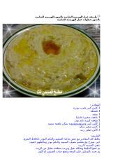 طريقة عمل الهريسة الشامية بالصور.doc