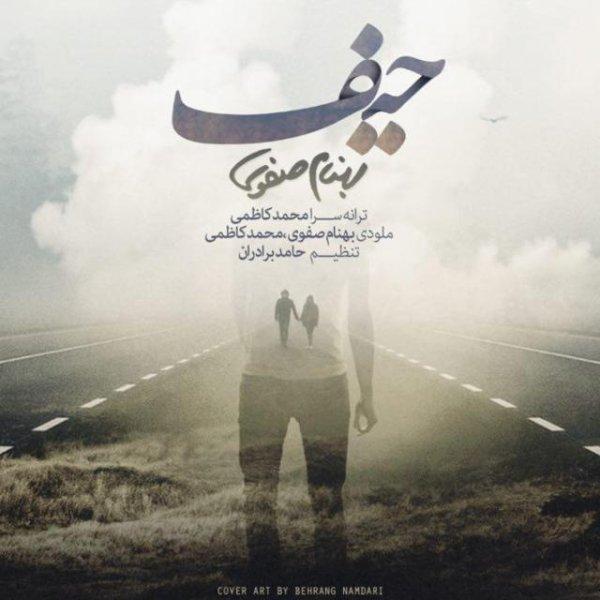 Behnam Safavi - Heyf.mp3