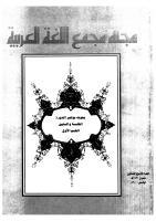 مجلة مجمع اللغة العربية - الجزء الثمانون