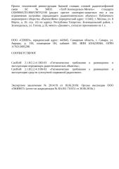 Проект СЭЗ к ЭЗ 2914 - БС 50835 «ТатР-Зеленодольск-Мечеть».doc