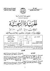 القانون 90-21 المحاسبة العمومية.doc