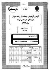 Mahestan-soal-first25%.pdf