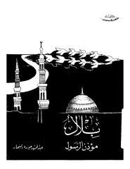 بلال بن رباح مؤذن رسول الله صلى الله عليه وسلم.pdf
