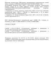 Проект СЭЗ к ЭЗ 6127 - БС 16-092.doc