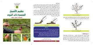 تقليم الاشجار.pdf