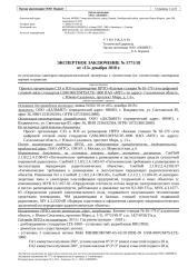 5771 - 65-179 - Сахалинская область, г. Южно-Сахалинск, проспект Мира, д. 1-1.docx