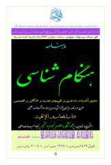 Maahnaame Hengaamshenaasi shawwaal-1429.pdf