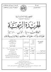 قانون المالية.pdf