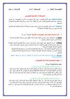 النشاط 4 - الإدماج العصبي.pdf