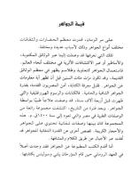 الأحجار الكريمة - علاء الحلبي.pdf