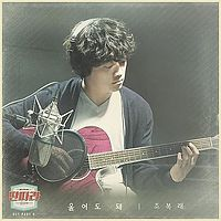 Jo Bok Rae - You Can Cry (OST Entertainer Part.8) (1).mp3